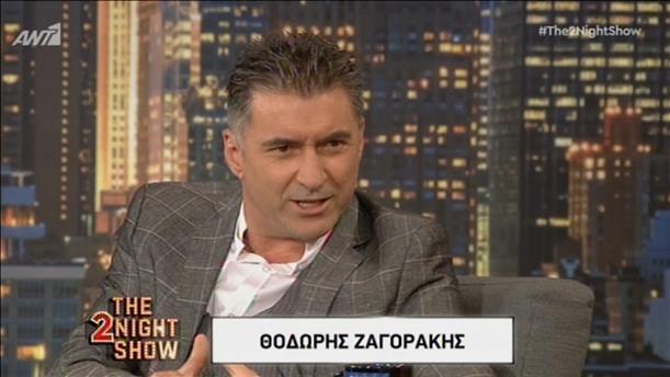 """Ο Θοδωρής Ζαγοράκης στο """"The 2Night Show"""", σε μια σπάνια τηλεοπτική συνέντευξη"""