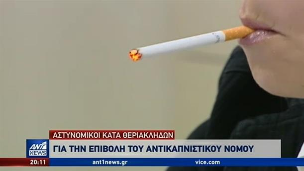 Νέα αυστηρότερα μέτρα για τον αντικαπνιστικό νόμο