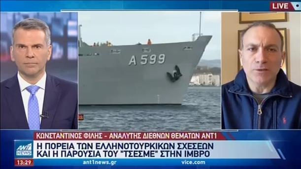 Ο Κωνσταντίνος Φίλης στον ΑΝΤ1 για το «Τσεσμέ» και τον στόχο του Ερντογάν