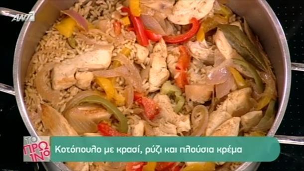 Κοτόπουλο με κρασί, ρύζι και πλούσια κρέμα