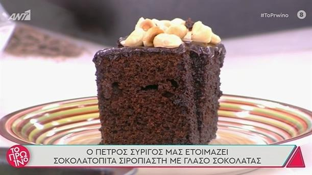 Σοκολατόπιτα σιροπιαστή με γλάσο σοκολάτας - Το Πρωινό – 05/02/2021