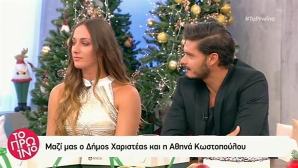Δήμος Χαριστέας - Αθηνά Κωστοπούλου – Το Πρωινό - 28/12/2018