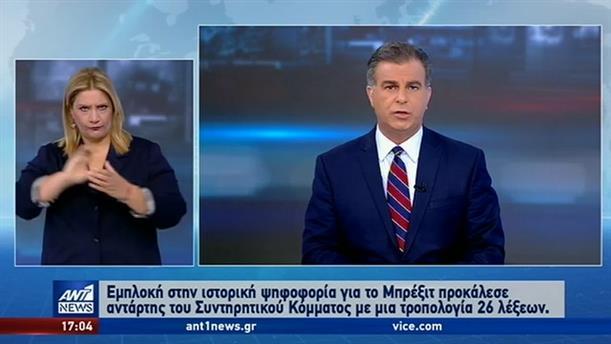ANT1 NEWS 19-10-2019 ΣΤΗ ΝΟΗΜΑΤΙΚΗ