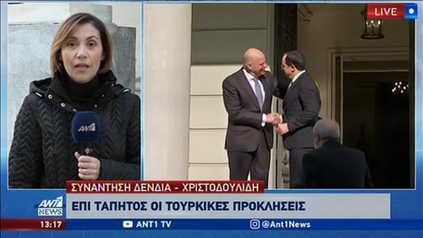 Στην Αθήνα ο Χριστοδουλίδης