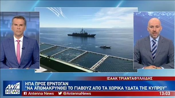 """Στέιτ Ντιπάρτμεντ προς Άγκυρα: διώξτε αμέσως το """"Γιαβούζ"""" από την Κύπρο"""