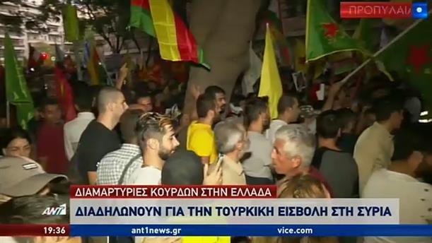 Πορείες διαμαρτυρίας από Κούρδους σε Αθήνα και Θεσσαλονίκη