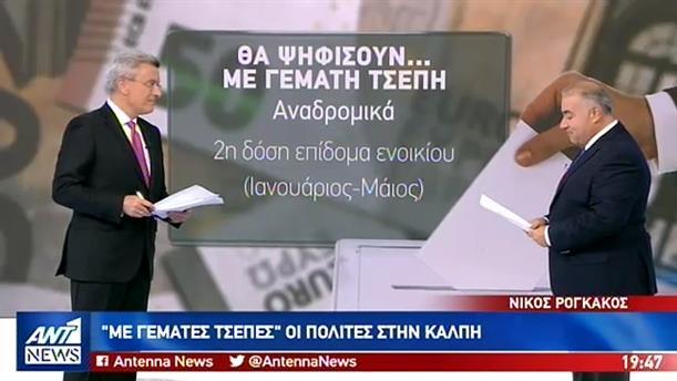 Με «γεμάτες τσέπες» θα πάνε στις κάλπες οι ψηφοφόροι, αλλά….