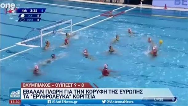 Ολυμπιακός - Πόλο: Στον τελικό της Euroleague οι γυναίκες