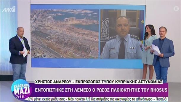 Ο Χρήστος Ανδρεόυ στην εκπομπή «Καλοκαίρι Μαζί»