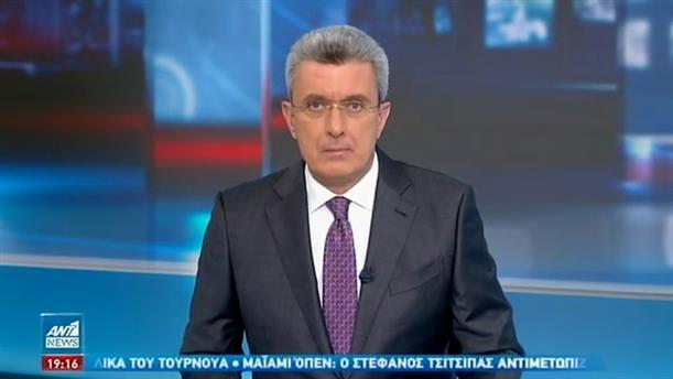 ANT1 NEWS 01-04-2021 ΣΤΙΣ 18:50