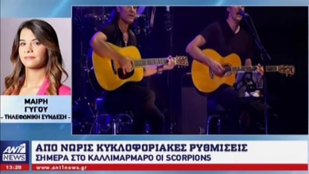 Μεγάλη συναυλία των Scorpions στο Καλλιμάρμαρο