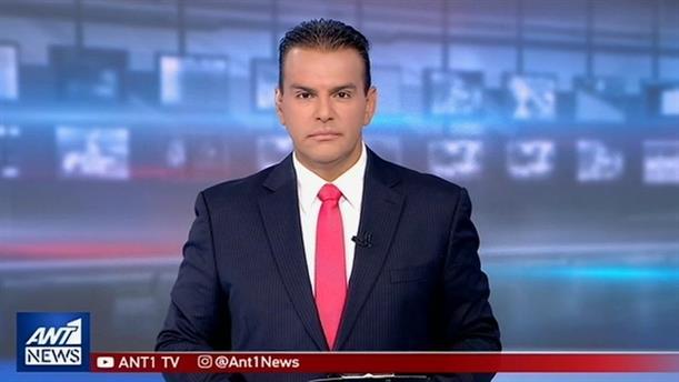 ANT1 NEWS 11-08-2019 ΣΤΙΣ 13:00