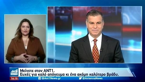 ANT1 NEWS 29-12-2020 ΣΤΗ ΝΟΗΜΑΤΙΚΗ