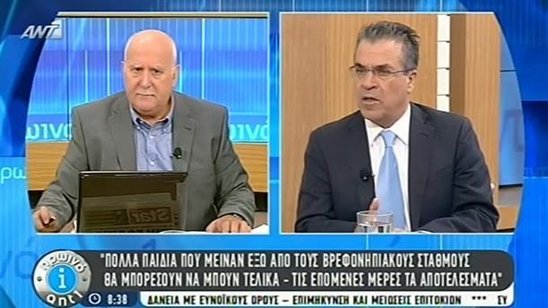 Πρωινό ΑΝΤ1 – Εκπομπή - 26/09/2014