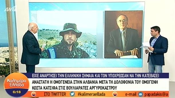 Ανάστατη η ομογένεια στην Αλβανία μετά τη δολοφονία του Κ. Κατσίφα – ΚΑΛΗΜΕΡΑ ΕΛΛΑΔΑ – 29/10/2018