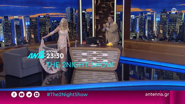 THE 2NIGHT SHOW - Πέμπτη 17/09