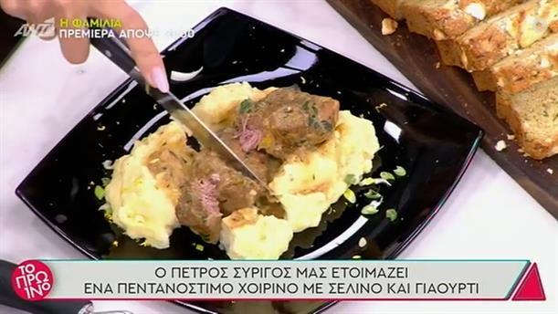 Χοιρινό με σάλτσα από γιαούρτι και μουστάρδα - Το Πρωινό - 30/09/2020