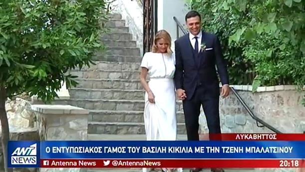 Παντρεύτηκαν Τζένη Μπαλατσινού και Βασίλης Κικίλιας