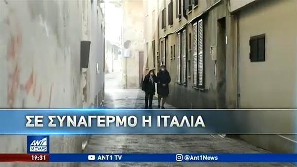 Έκτακτα μέτρα για τον κορονοϊό στην Ιταλία