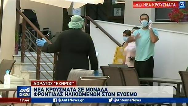 Κορονοϊός: Συνεχίζει να «καλπάζει» στην Ελλάδα