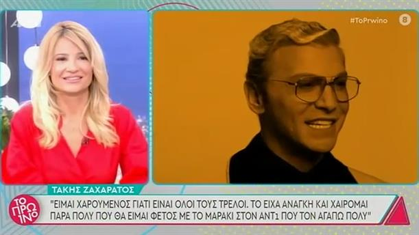 Your Face Sounds Familiar All Star - Το Πρωινό - 24/02/2021