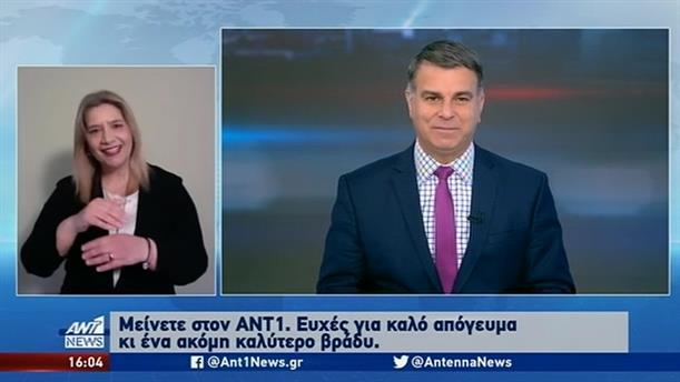 ANT1 NEWS 09-04-2020 ΣΤΗ ΝΟΗΜΑΤΙΚΗ