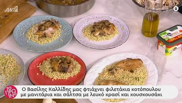 Φιλετάκια κοτόπουλου με μανιτάρια και σάλτσα με λευκό κρασί και κουσκουσάκι – Το Πρωινό – 14/10/2019