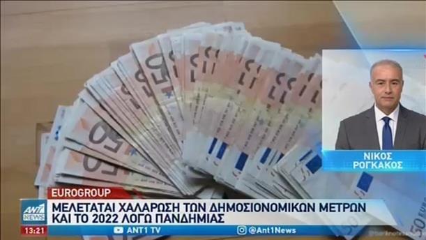 To Eurogroup συζητά για χαλάρωση δημοσιονομικών μέτρων