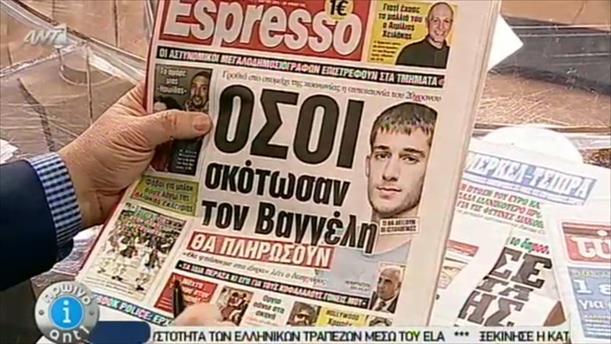 Εφημερίδες (17/03/2015)