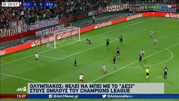 «Καλή αρχή» στους ομίλους του Champions League θέλει ο Ολυμπιακός