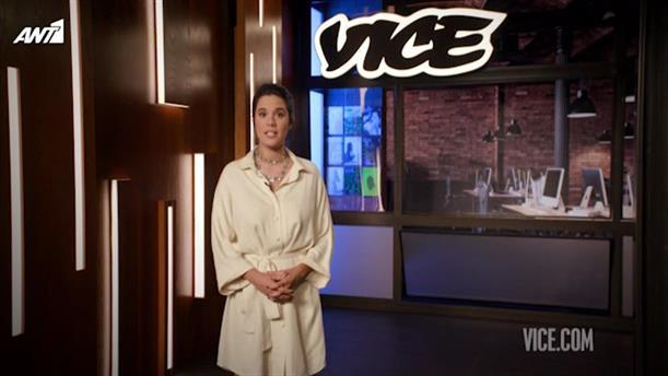 VICE – Επεισόδιο 7 – 8ος κύκλος