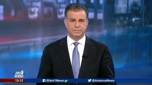 ANT1 NEWS 23-12-2019 ΣΤΙΣ 13:00