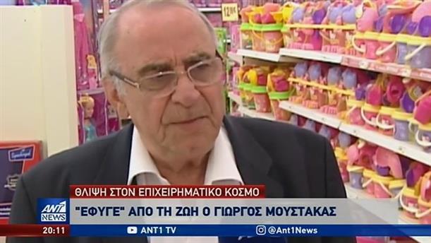 Πέθανε ο Γιώργος Μουστάκας