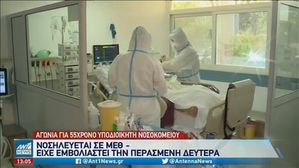 Αγωνία για υποδιοικητή νοσοκομείου: στην Εντατική μετά τον εμβολιασμό του