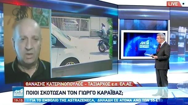 """Δολοφονία Καραϊβάζ – Κατερινόπουλος: Οι έρευνες να επικεντρωθούν στην """"πένα"""" του"""