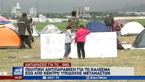 Πολιτική αντιπαράθεση για το BBQ έξω από κέντρο φιλοξενίας μεταναστών