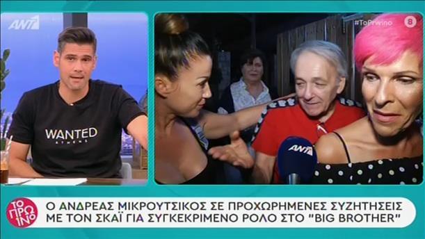 Ανδρέας Μικρούτσικος: οι πρώτες δηλώσεις μετά την περιπέτεια με την υγεία του