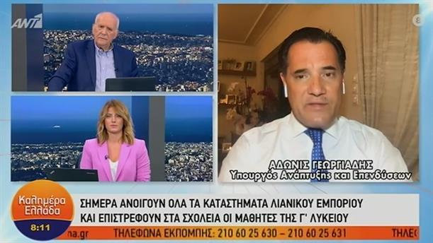 Άδωνις Γεωργιάδης – ΚΑΛΗΜΕΡΑ ΕΛΛΑΔΑ – 11/05/2020