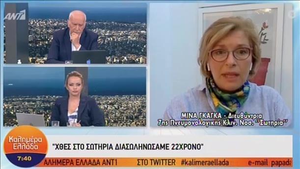 """Η Μίνα Γκάγκα στο """"Καλημέρα Ελλάδα"""""""