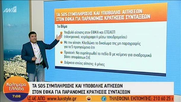Τα SOS της συμπλήρωσης και υποβολής αιτήσεων στον ΕΦΚΑ για παράνομες κρατήσεις συντάξεων