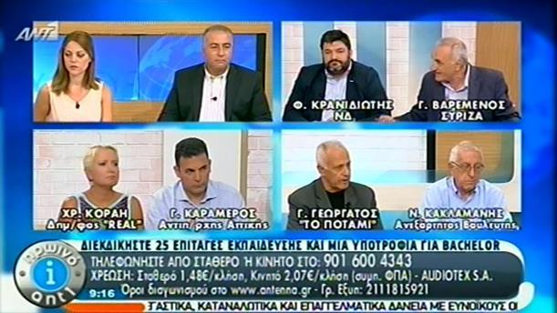 Πρωινό ΑΝΤ1 – Ενημέρωση - 15/09/2014