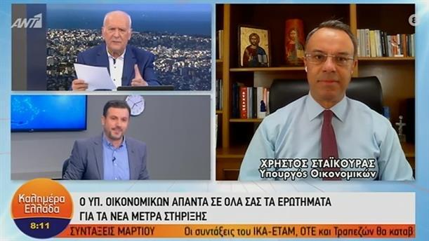 Χρ. Σταϊκούρας - Υπουργός Οικονομικών – ΚΑΛΗΜΕΡΑ ΕΛΛΑΔΑ – 09/02/2021
