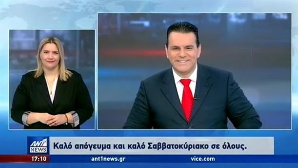 ANT1 NEWS 21-02-2020 ΣΤΗ ΝΟΗΜΑΤΙΚΗ