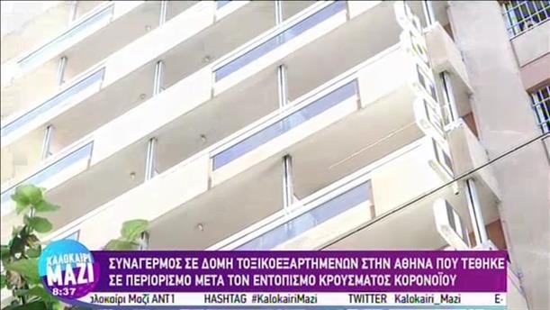 Κορονοϊός: Συναγερμός σε δομή τοξικοεξαρτημένων στην Αθήνα