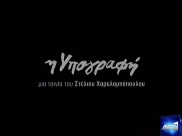 Ο Γιώργος Χωραφάς στον ΑΝΤ1
