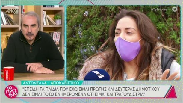 Η Αντονέλλα στην εκπομπή «Το Πρωινό»