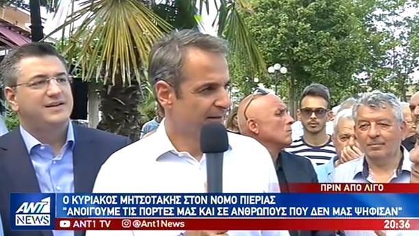 Στην Θεσσαλονίκη τελειώνει η προεκλογική περιοδεία του Κυριάκου Μητσοτάκη