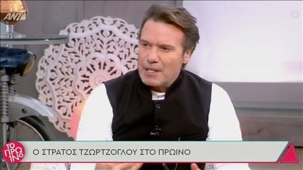 Ο Στράτος Τζώρτζογλου στην εκπομπή «Το Πρωινό»