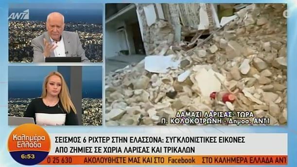 Σεισμός 6 Ρίχτερ στην Ελασσόνα – ΚΑΛΗΜΕΡΑ ΕΛΛΑΔΑ - 04/03/2021