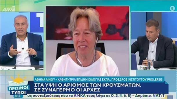 """Η Αθηνά Λινού στην εκπομπή """"Πρωινοί Τύποι"""""""